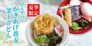 夏季限定釜玉うどん・かき揚げ蕎麦