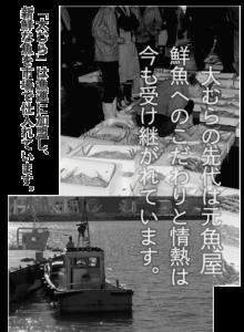 大むらの先代は元魚屋 鮮魚へのこだわりと情熱は今も受け継がれています。